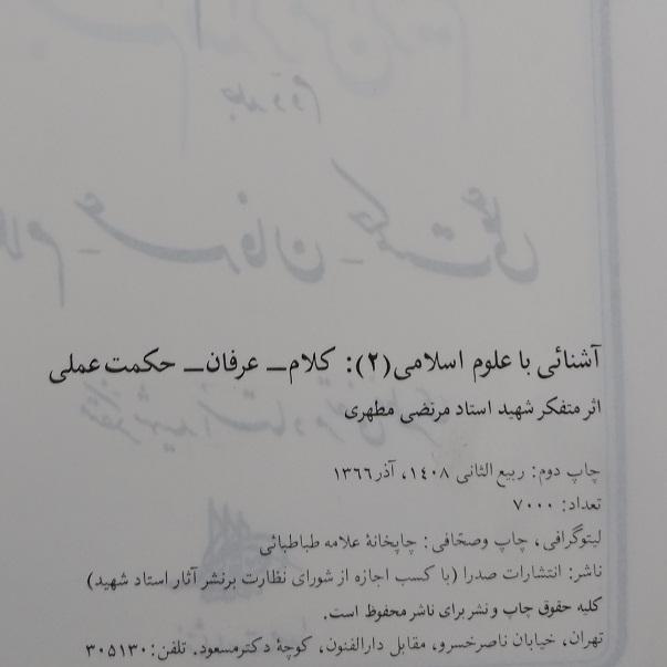 آشنایی با علوم اسلامی جلد دوم