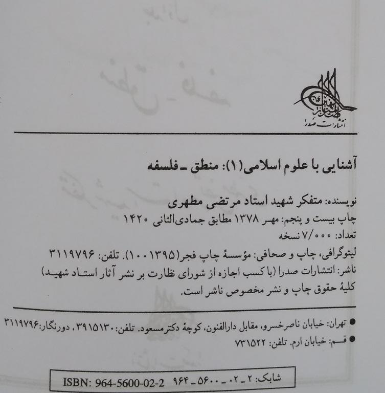 آشنایی با علوم اسلامی جلد اول