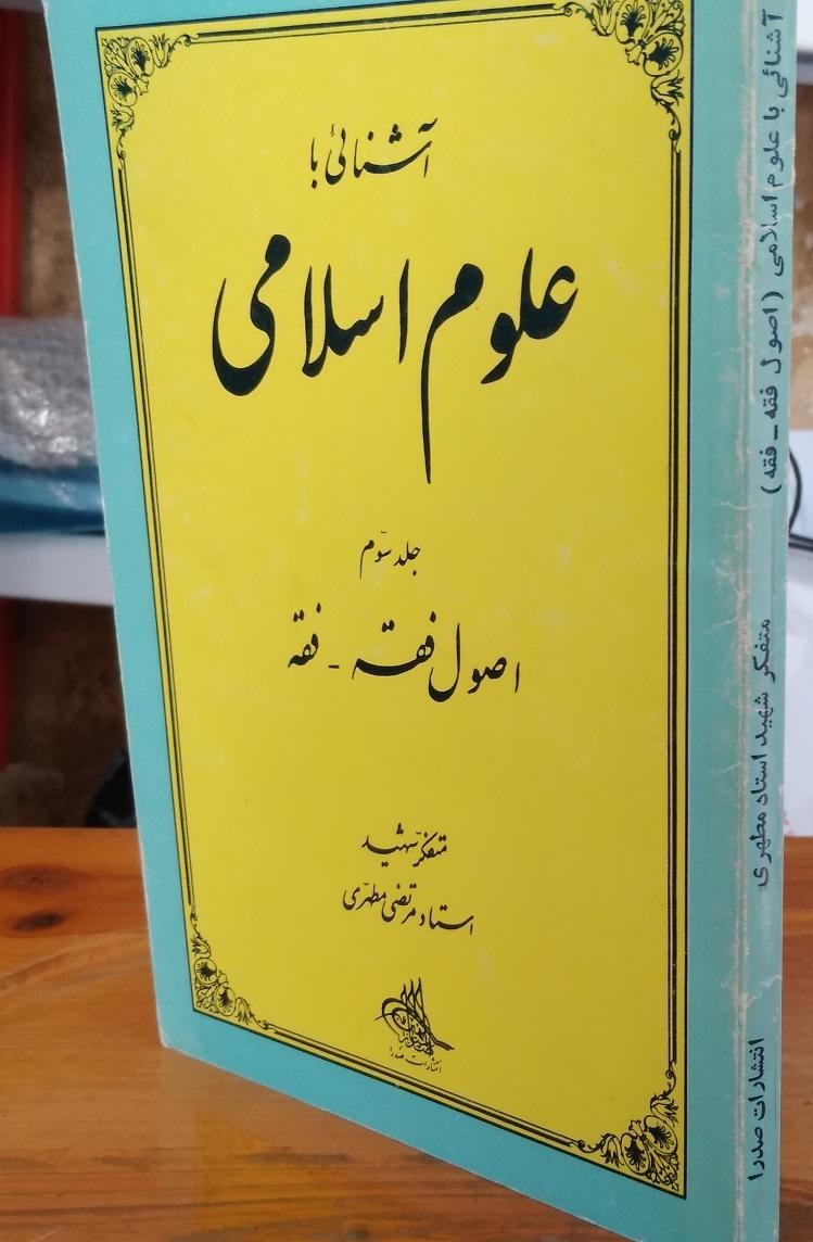 آشنایی با علوم اسلامی جلد سوم
