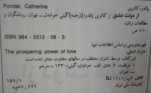 از دولت عشق