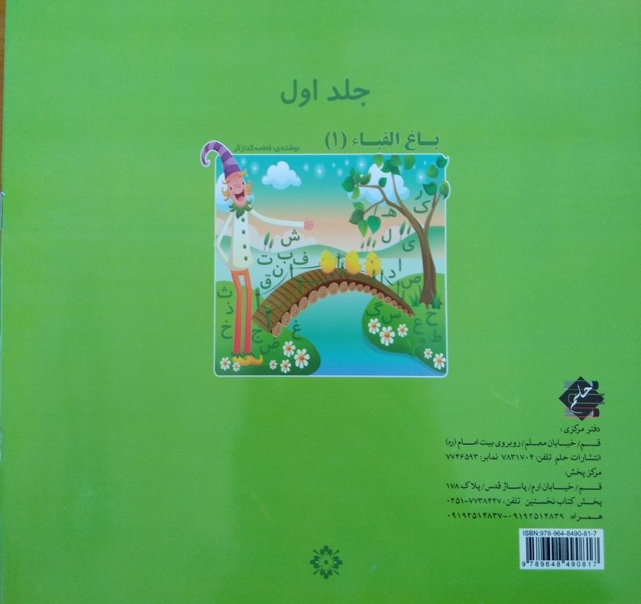 باغ الفبا (2)