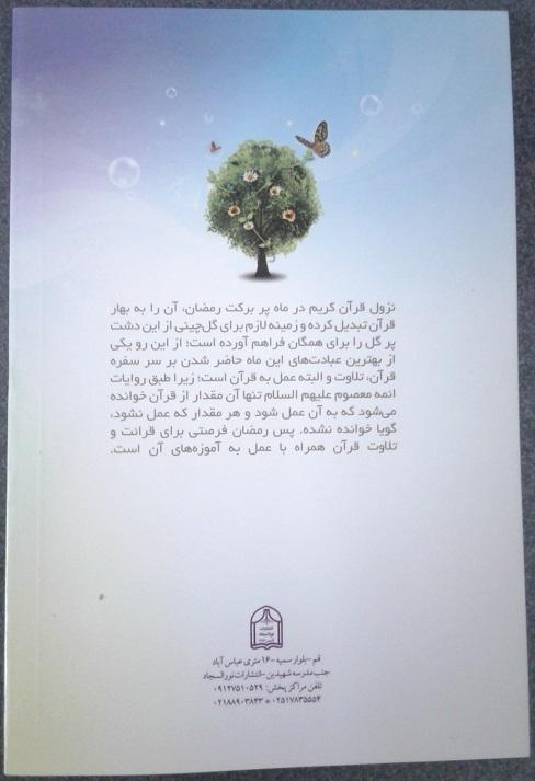 با قرآن در بهار قرآن
