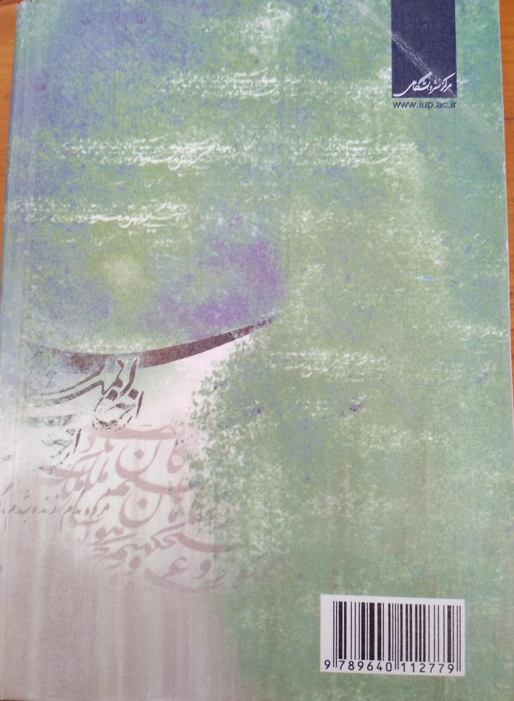 برگزیده متون ادب فارسی