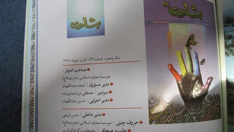 مجله دو ماه نامه بشارت