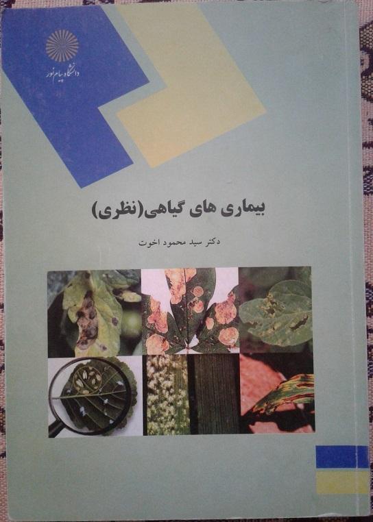 بیماریهای گیاهان (نظری)