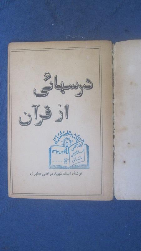درسهائی از قرآن