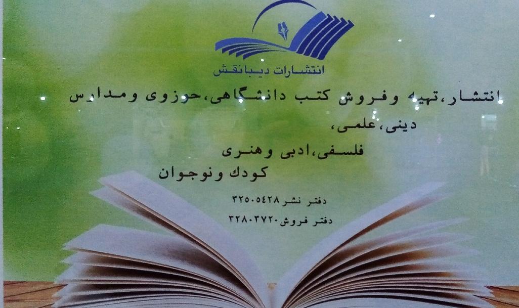 خبر: همکاری با فروشگاه کتاب انتشارات دیبا نقش