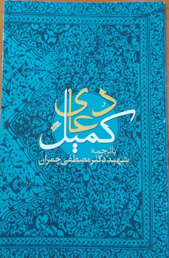 دعای کمیل - ترجمه شهید چمران