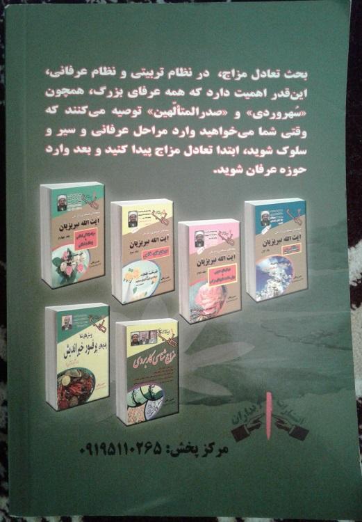 طب اسلامی – سنتی (1)