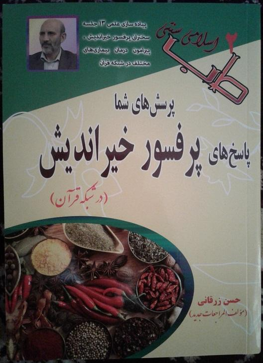 طب اسلامی – سنتی (2)