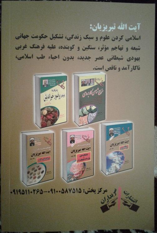 طب اسلامی (4)