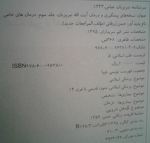طب اسلامی (5)