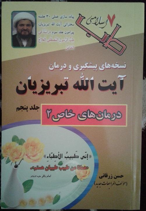 طب اسلامی (7)