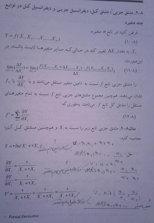 اقتصاد ریاضی – ویراست 4