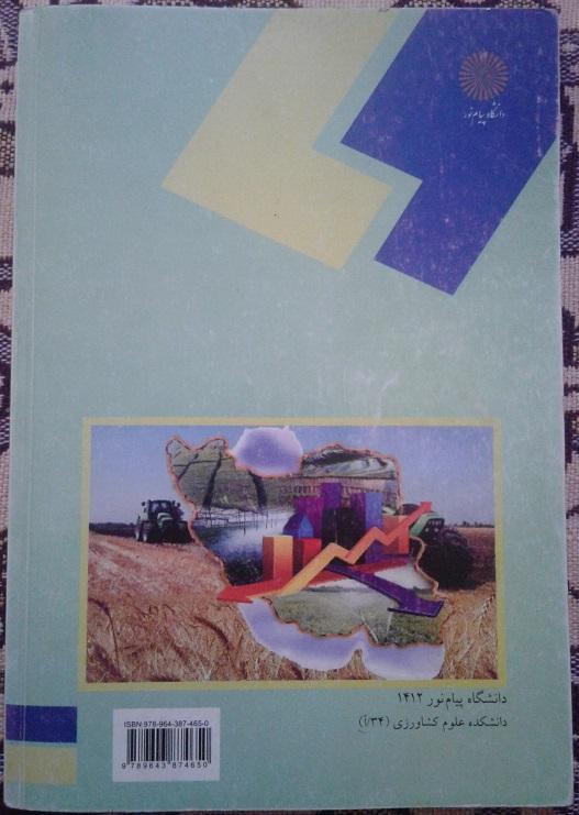 اقتصاد توسعه کشاورزی