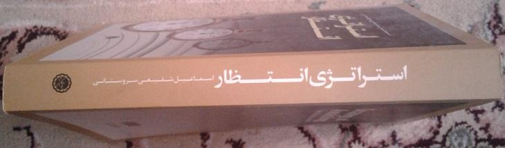 استراتژی انتظار،(جلد 1-3 در یک مجلد)