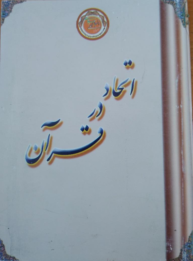 اتحاد در قرآن