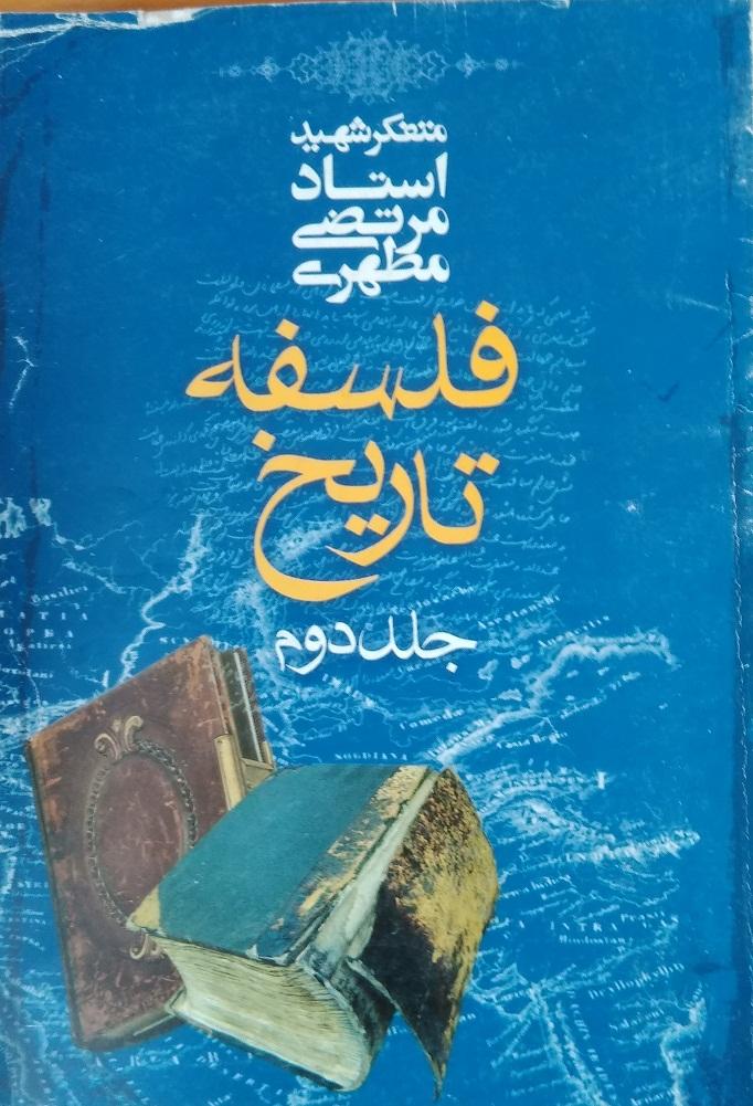 فلسفه تاریخ جلد دوم