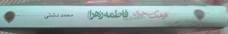 فرهنگ سخنان حضرت فاطمه زهرا