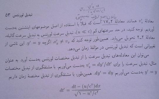 فیزیک جدید