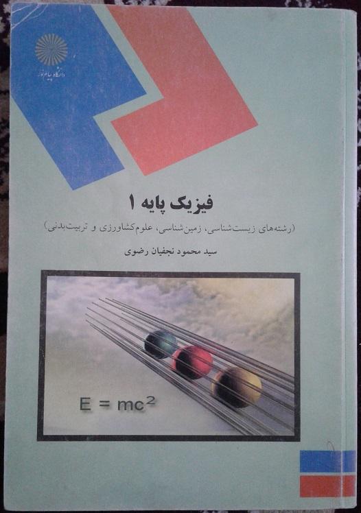 فیزیک پایه 1