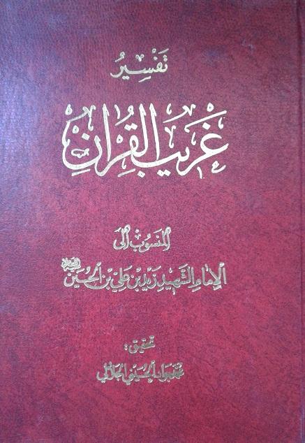تفیسر غریب القرآن