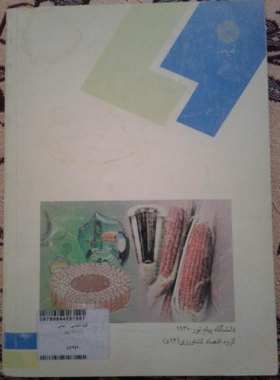 گیاه شناسی 1 (عملی)