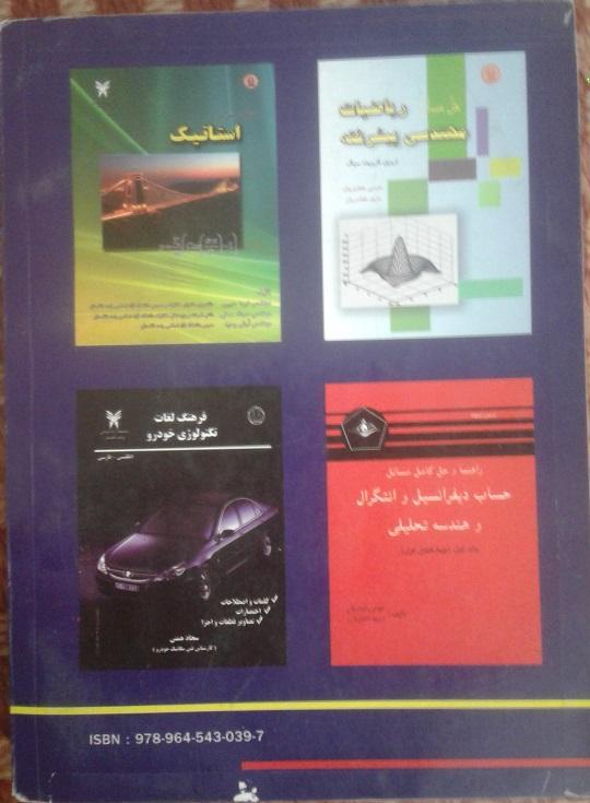 حل مسائل فیزیک هالیدی (جلد اول)