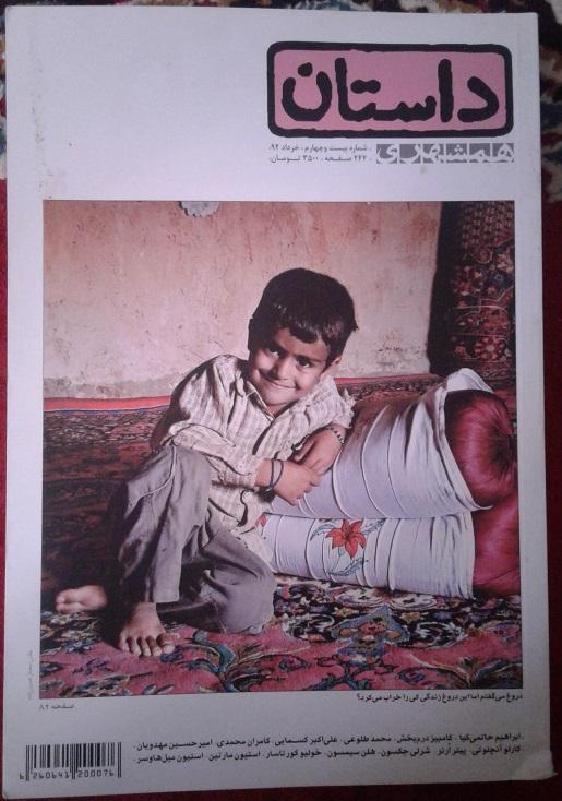 مجله همشهری داستان