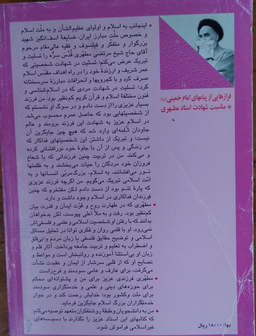 نظام حقوق زن در اسلام