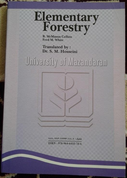 جنگلداری مقدماتی