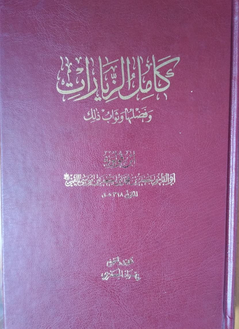 کامل الزیارات ابن قولویه