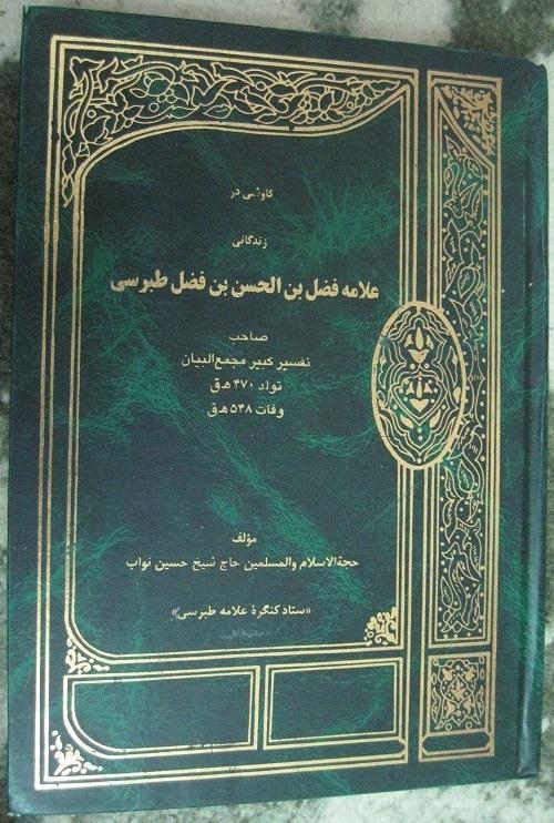 کتاب کاوشی در زندگی شیخ طبرسی