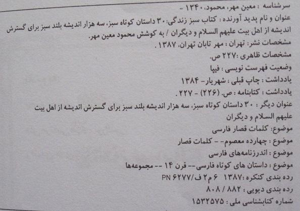 کتاب سبز زندگی (1)