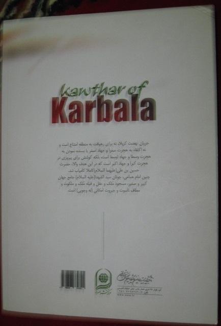 کتاب کوثر کربلا