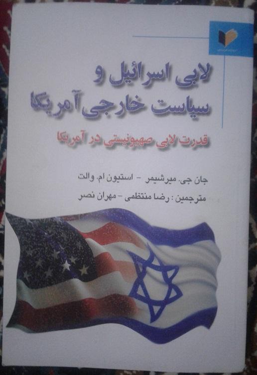 لابی اسرائیل و سیاست خارجی آمریکا
