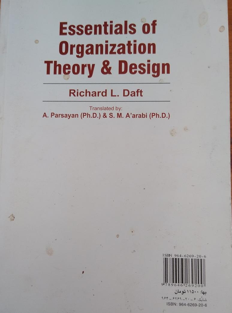 مبانی تئوری و طراحی سازمان