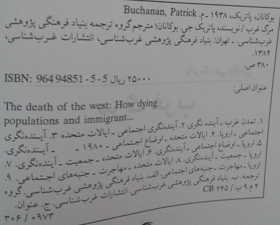 مرگ غرب