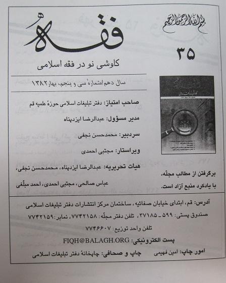مجله فصلنامه فقه