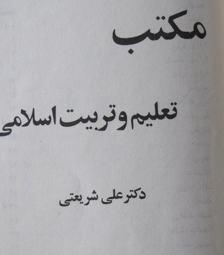 مکتب تعلیم و تربیت اسلامی