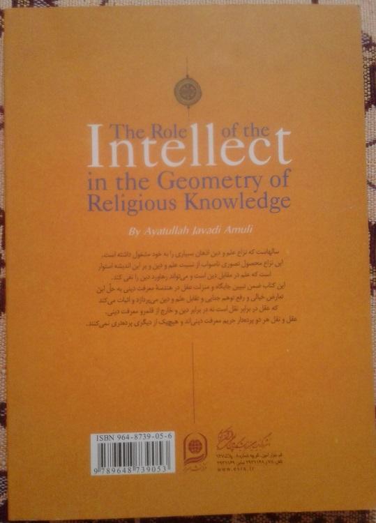 منزلت عقل در هندسة معرفت دینی