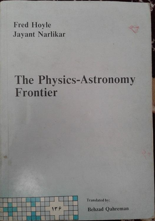 مرزهای فیزیک – ستاره شناسی