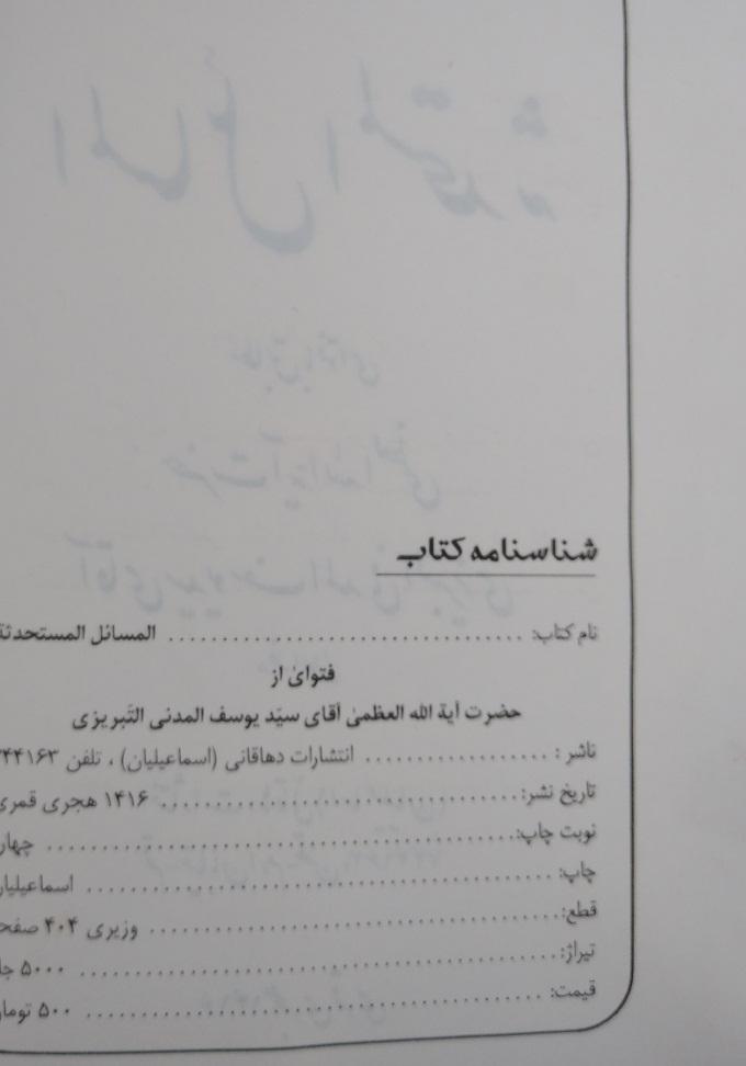 المسائل المستحدثه مدنی تبریزی