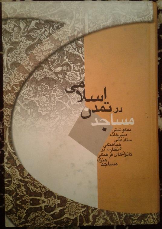 مساجد در تمدن اسلامی