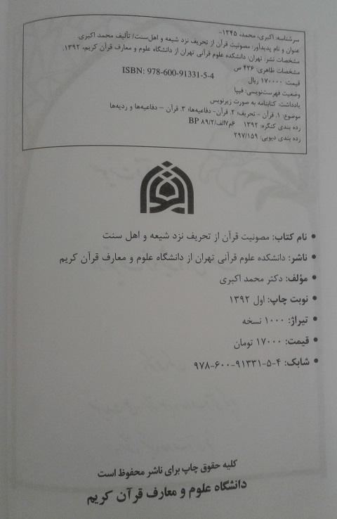 مصونیت قرآن ازتحریف