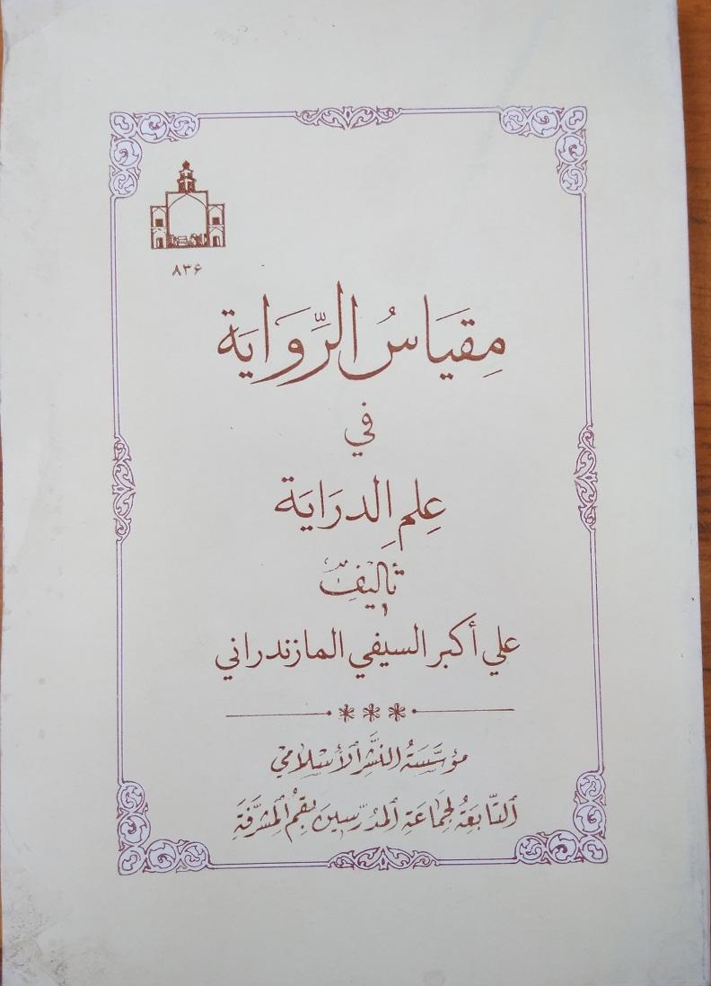 مقیاس الروایه فی علم الدرایه