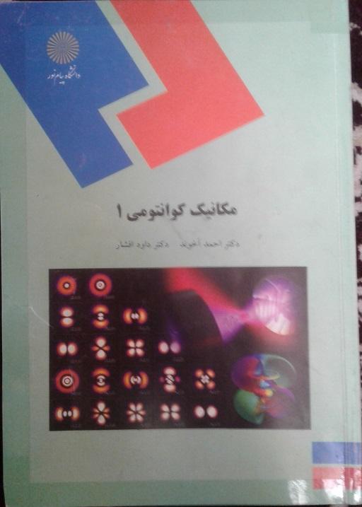 مکانیک کوانتومی 1