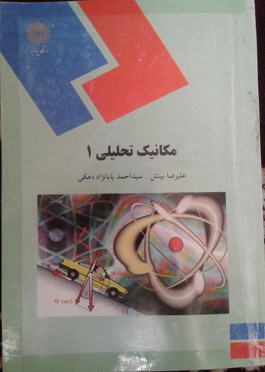 مکانیک تحلیلی 1