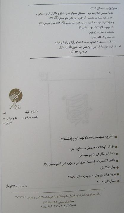 مشکات، نظریه سیاسی اسلام، 2 جلدی