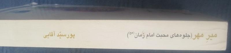 میر مهر (جلوههای محبت امام زمان )